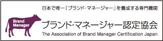 ブランド・マネージャー認定協会