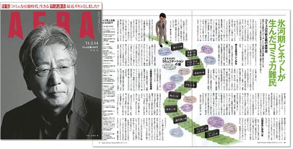 2011年2月7日発売 AERA(アエラ)2月14日号