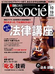 日経ビジネスアソシエ