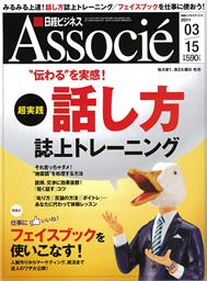 日経ビジネスアソシエ 話し方誌上トレーニング