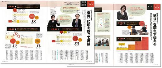 日経ビジネスアソシエ 話トレ実践編『叱る』
