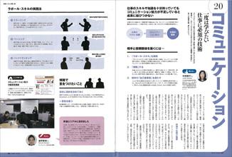 日経ビジネスアソシエ コミュニケーション