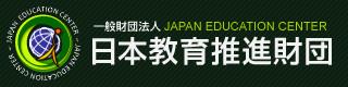 日本教育推進財団
