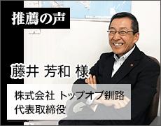 株式会社 トップオブ釧路 代表取締役 藤井 芳和 様