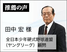 全日本少年硬式野球連盟 副理事長 田中宏氏