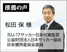 サッカーU17元日本代表監督 松田保氏