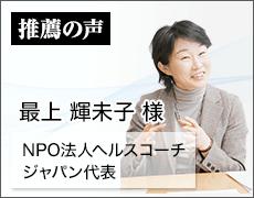 NPO法人ヘルスコーチ・ジャパン代表 最上 輝未子 様