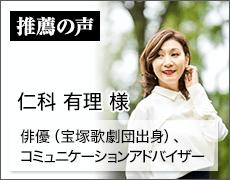 俳優(宝塚歌劇団出身)、コミュニケーションアドバイザー 仁科 有理 様