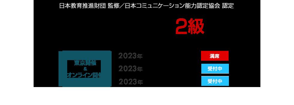 日本教育推進財団 監修/日本コミュニケーション能力認定協会 認定 コミュニケーション能力2級認定講座