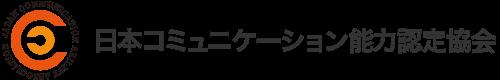 日本コミュニケーション 能力認定協会 ロゴ