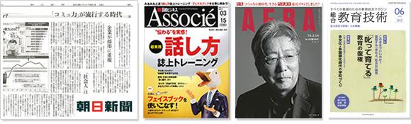 (掲載メディア事例) 朝日新聞、日経ビジネスアソシエ 話し方トレーニング、アエラ、小学館「総合教育技術」