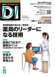 日経BP社『日経ドラッグインフォメーション』8月号