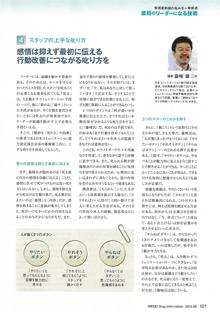 日経ドラッグインフォメーション「薬局のリーダーになる技術」