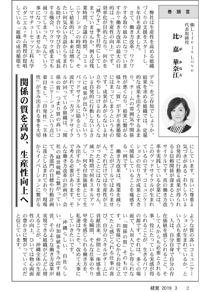 月刊誌『経営』「関係の質を高め、生産性向上へ」