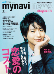 マイナビニュースマガジン 2012年3月号