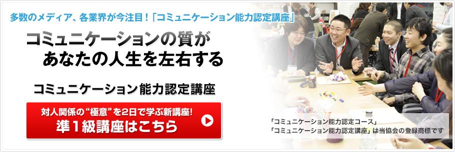 多数のメディア、各業界が今注目!「コミュニケーション認定講座」コミュニケーションの質があなたの人生を左右する 一般財団法人日本教育推進財団監修 コミュニケーション能力認定講座