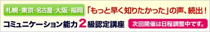 【東京・名古屋・大阪・福岡】「もっと早く知りたかった!」就活生から80代の方までが受講 コミュニケーション能力2級認定講座