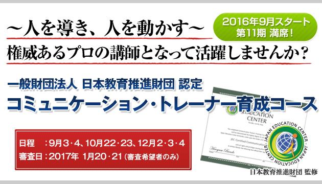一般財団法人 日本教育推進財団 認定コミュニケーション・トレーナー育成コース